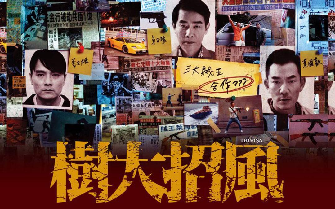 树大招风:冷酷的风暴中逝去的香港梦 | 纽威评论 #影评